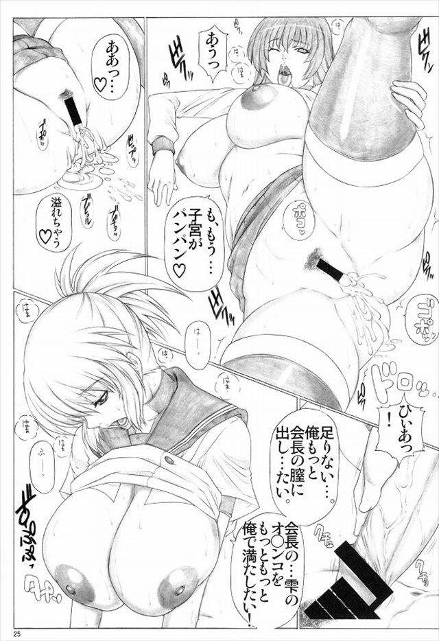 けんぷファー エロマンガ・エロ同人誌1026