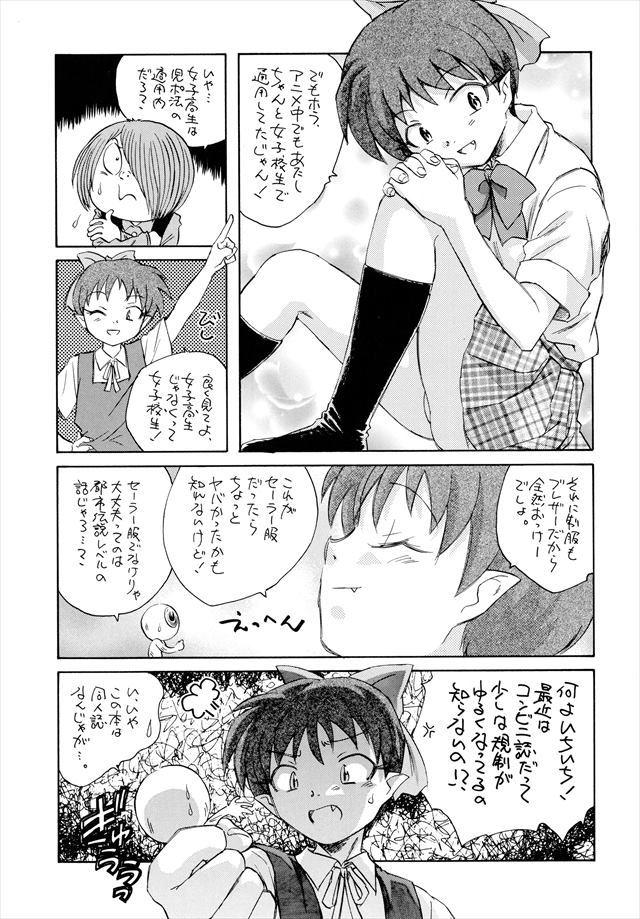 ゲゲゲの鬼太郎 エロマンガ・エロ同人誌1006