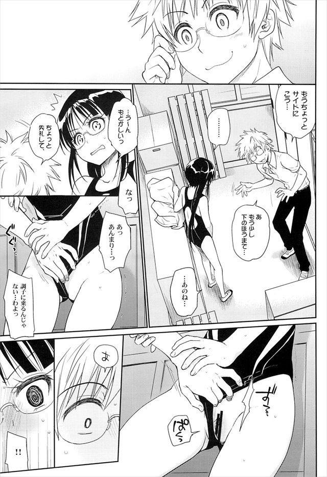 ニセコイ エロマンガ・同人誌3007