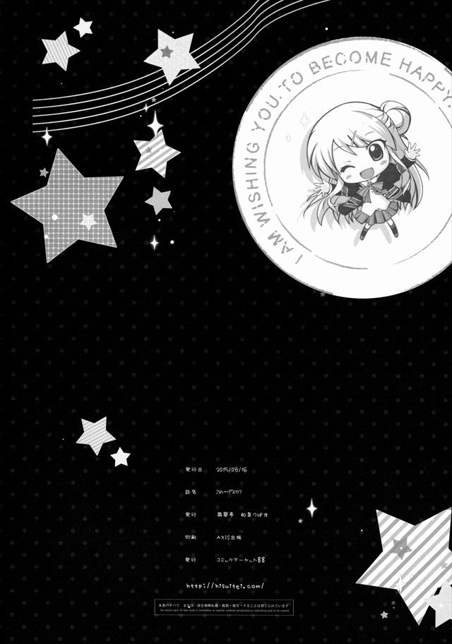 きんいろモザイク エロマンガ・同人誌2017