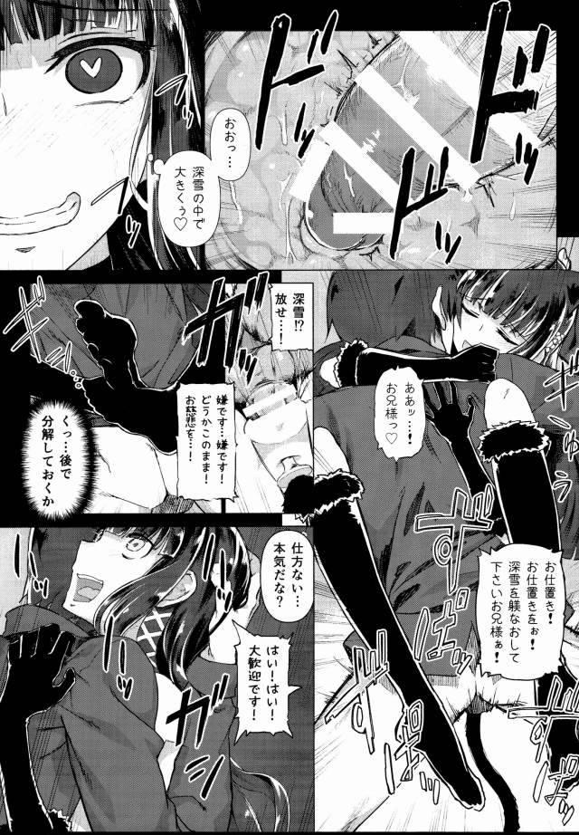 魔法科高校の劣等生 エロマンガ・同人誌4013