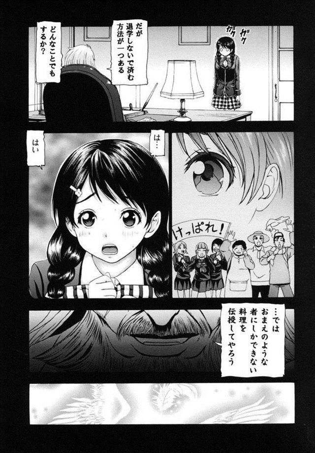 食劇のソーマ エロマンガ・同人誌3009