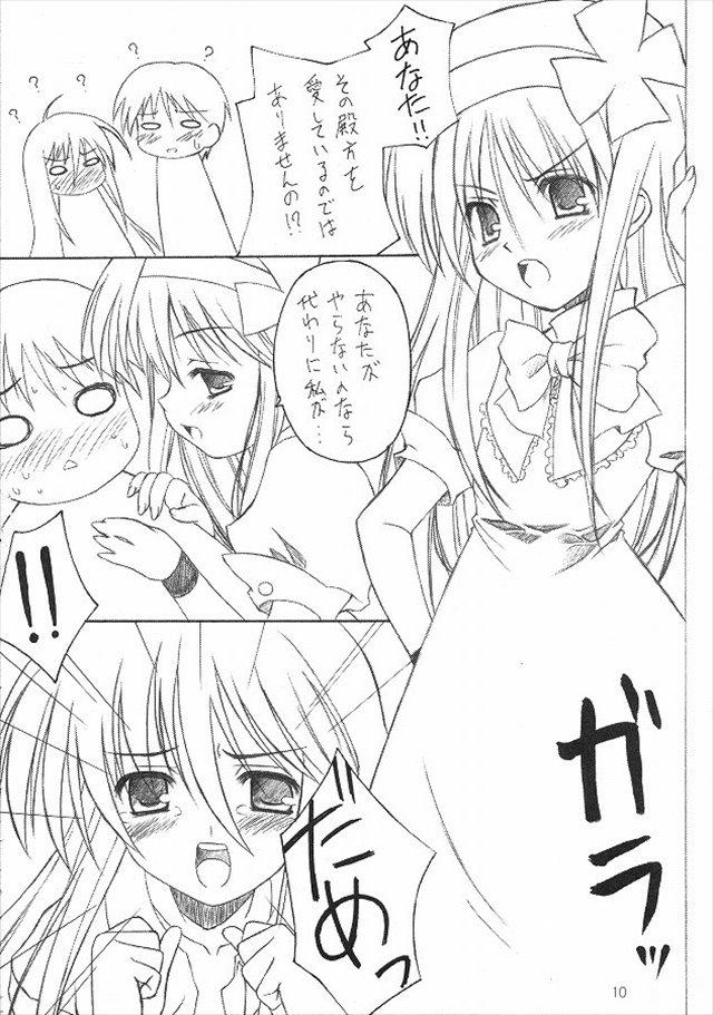灼眼のシャナ エロマンガ・同人誌3004