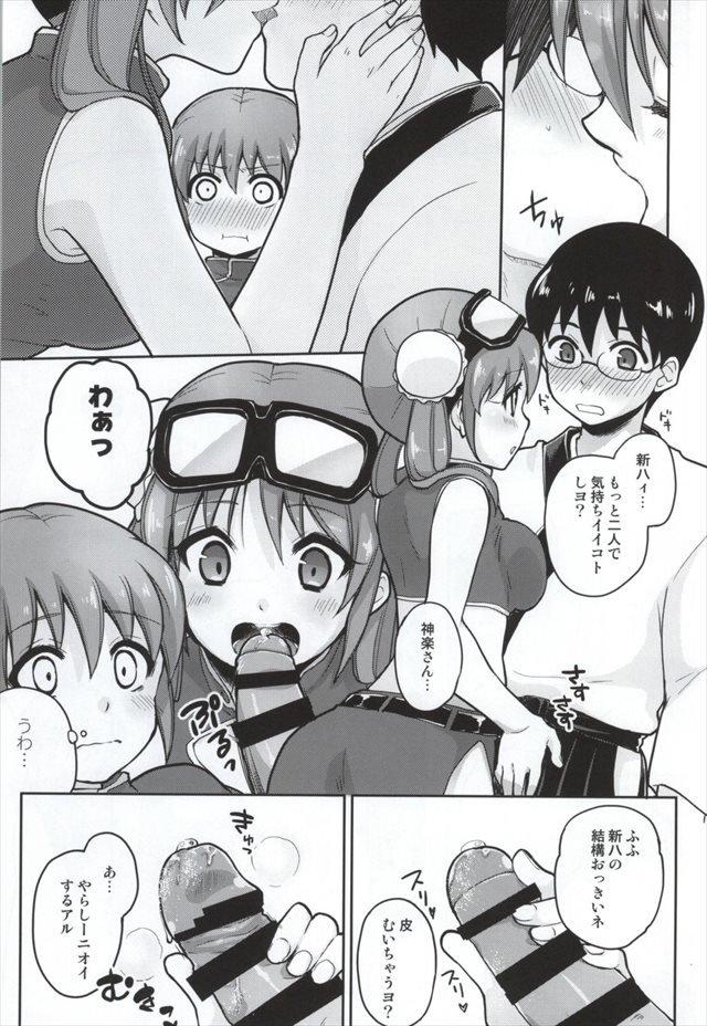 銀魂 エロマンガ・同人誌2004