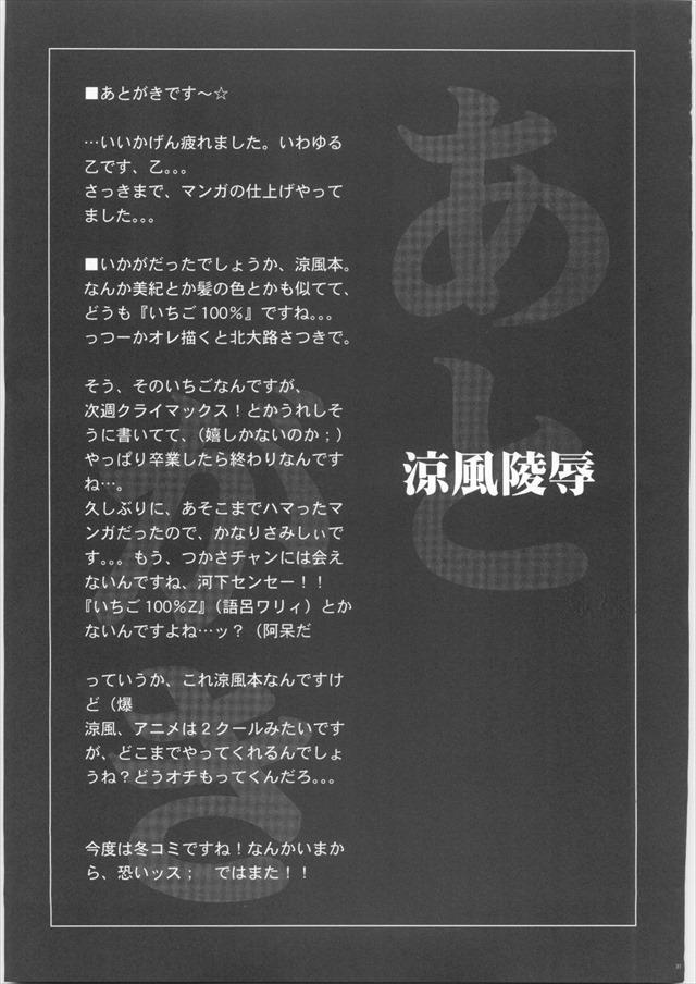 涼風 エロマンガ・同人誌1030