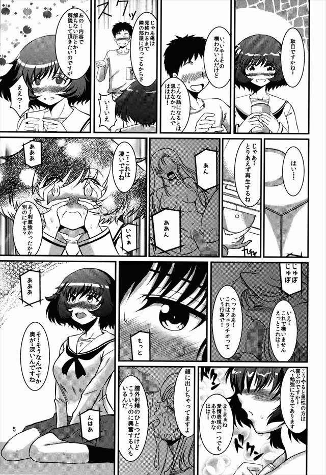 ガルパン エロマンガ・同人誌5004
