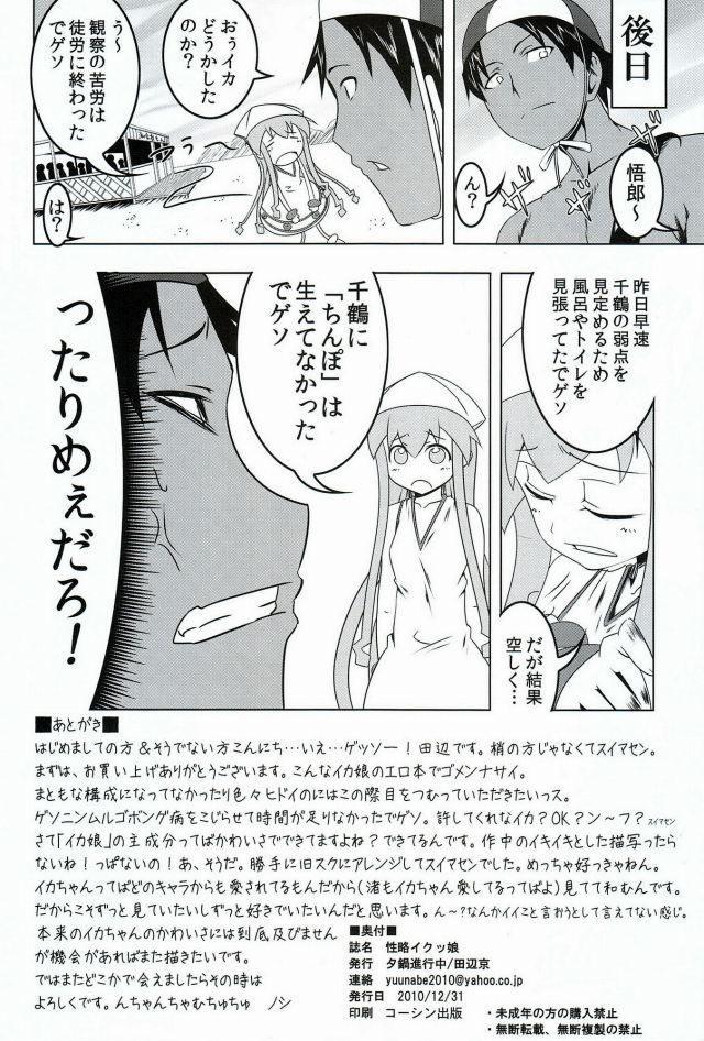 侵略!イカ娘 エロマンガ・同人誌4021