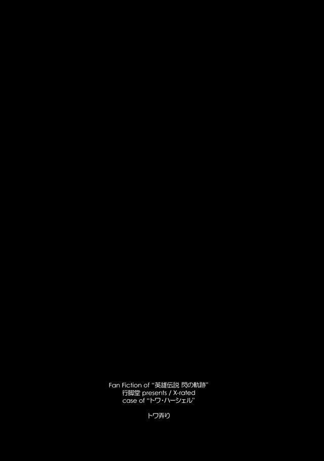 閃の軌跡 エロマンガ・同人誌2034