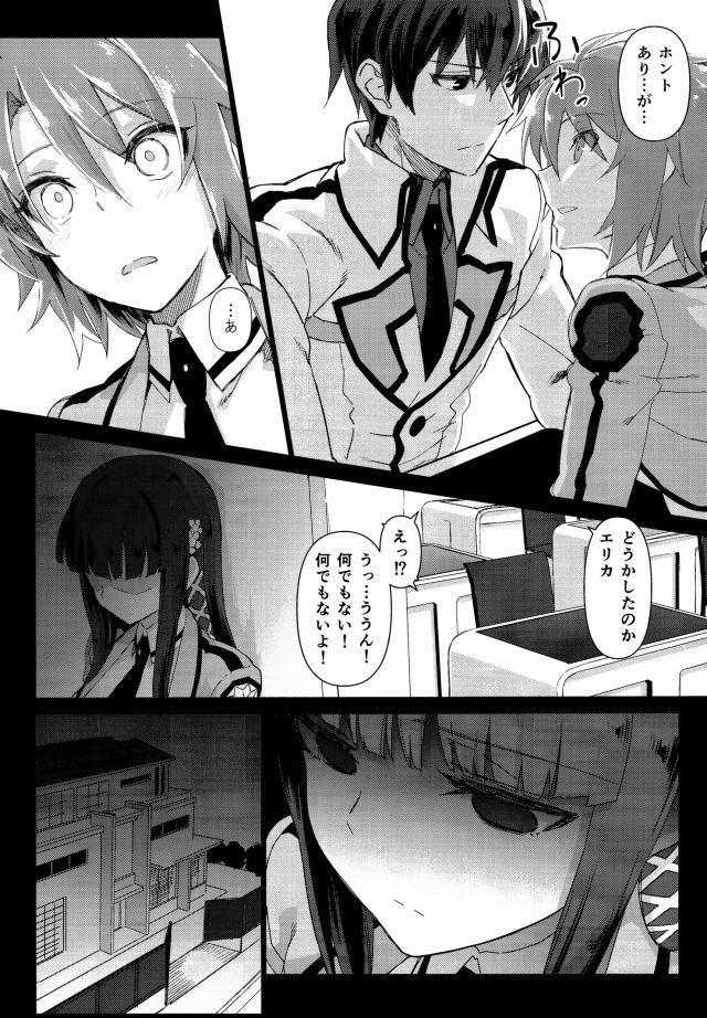 魔法科高校の劣等生 エロマンガ・同人誌4007