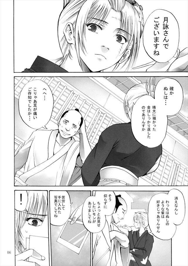 銀魂 エロマンガ・同人誌1004