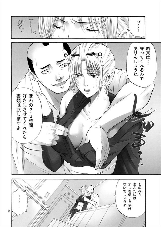 銀魂 エロマンガ・同人誌1008