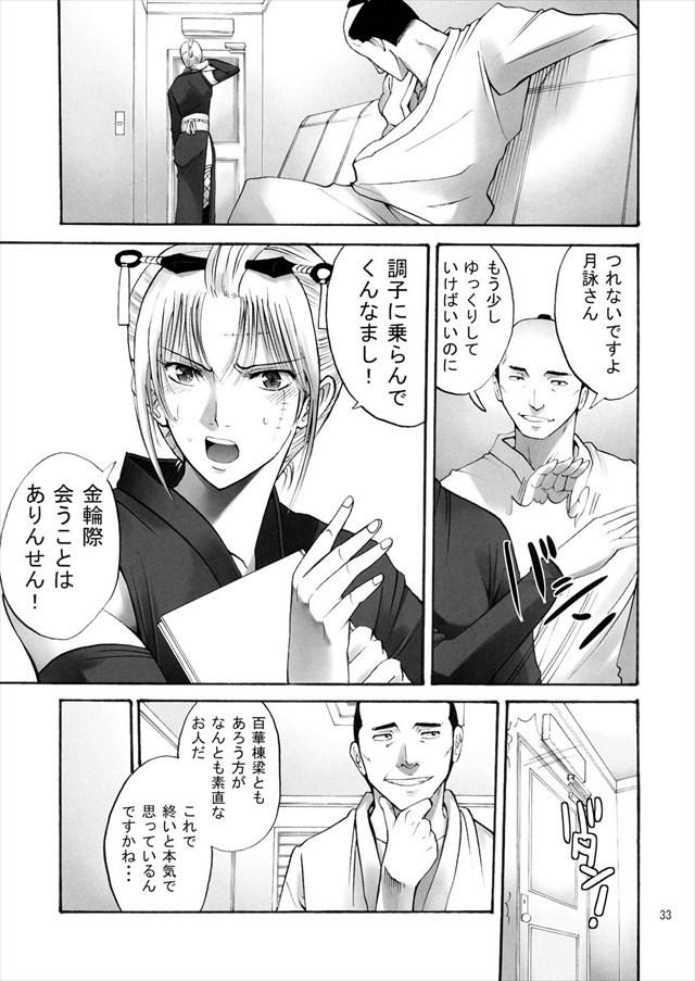 銀魂 エロマンガ・同人誌1031