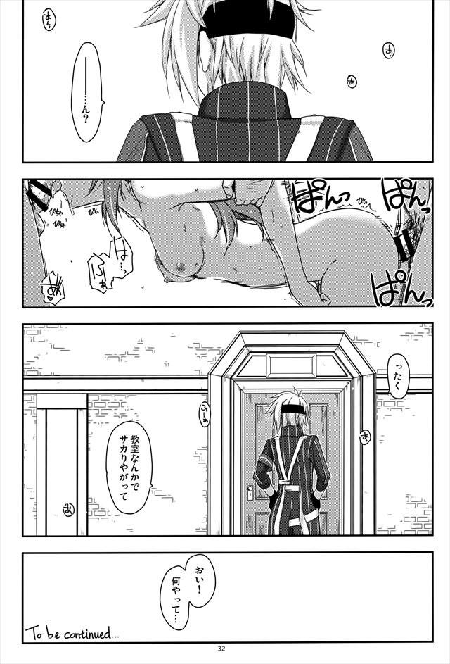 閃の軌跡 エロマンガ・同人誌2032