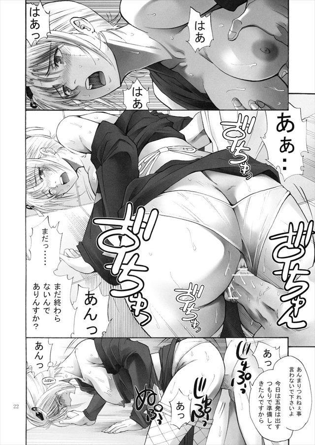 銀魂 エロマンガ・同人誌1020