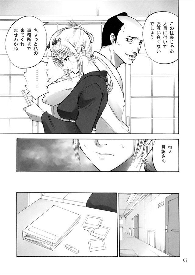 銀魂 エロマンガ・同人誌1005