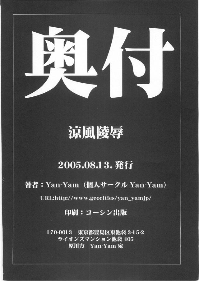 涼風 エロマンガ・同人誌1031