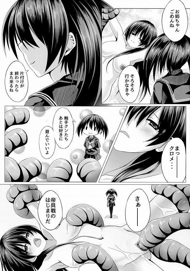 アカメが斬る エロマンガ・同人誌2017