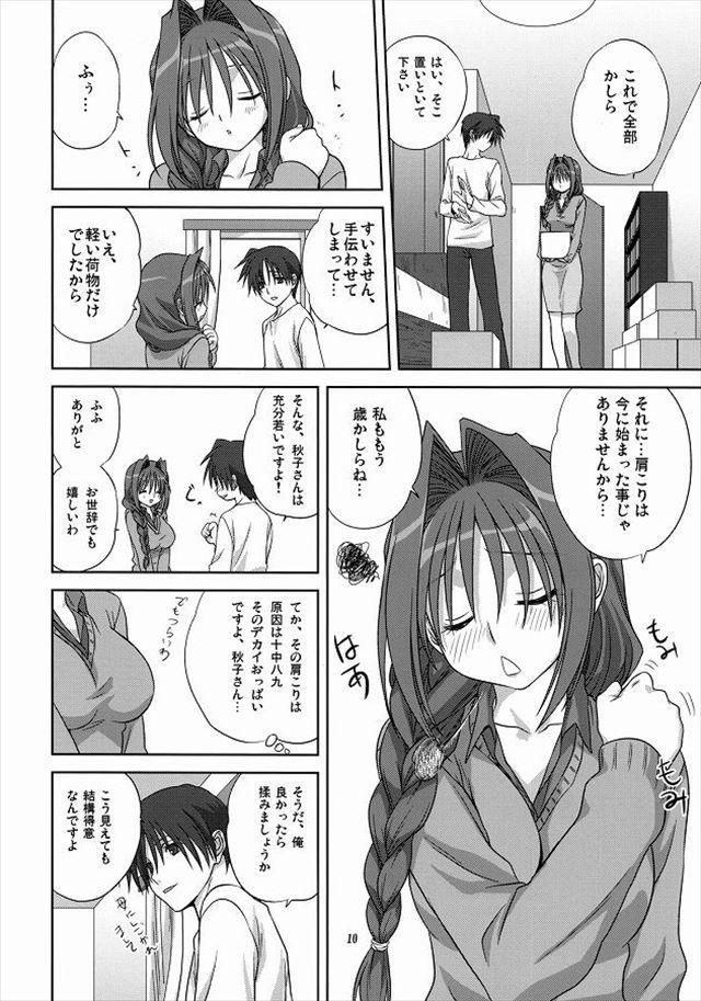 kanon エロマンガ・同人誌5008