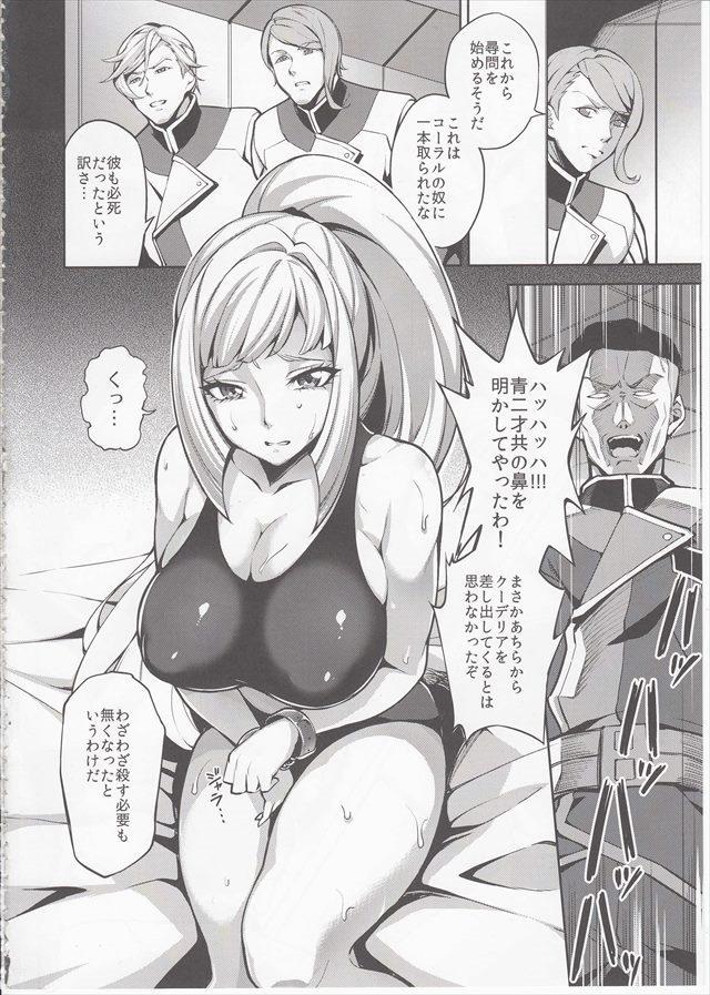 鉄血のオルフェンズ エロマンガ・同人誌1003