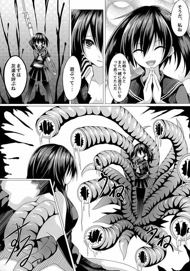 アカメが斬る エロマンガ・同人誌2010
