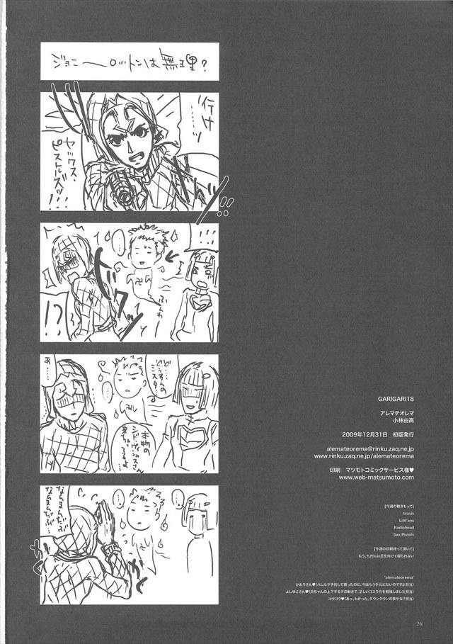 聖剣伝説 エロマンガ・同人誌3026