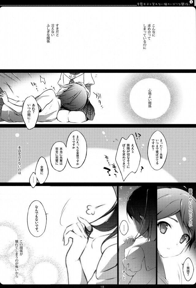 変猫 エロマンガ・同人誌12013