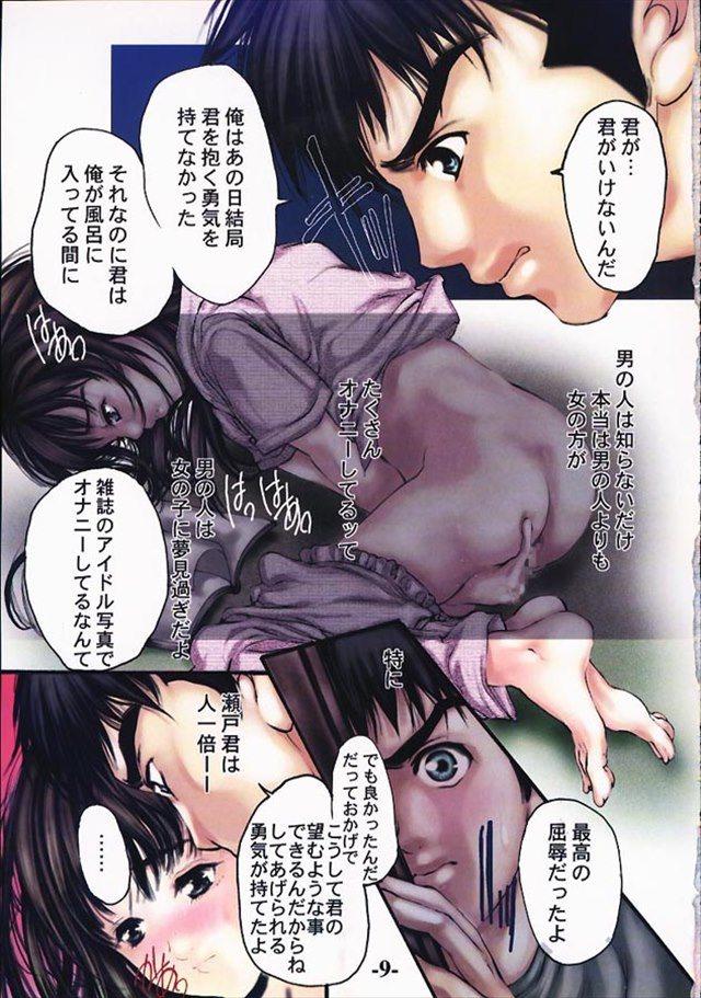 """I""""s エロマンガ・同人誌9008"""