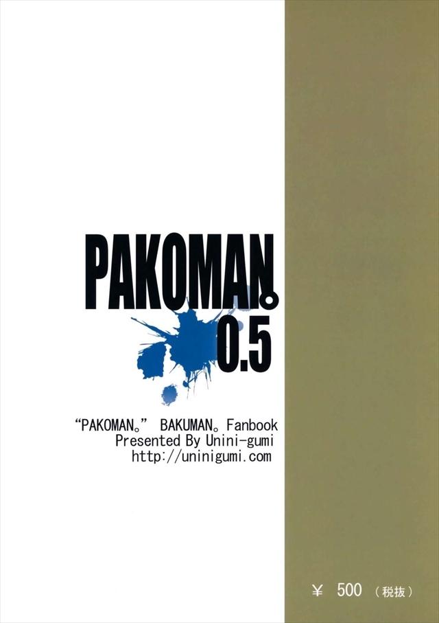 パコマン5011