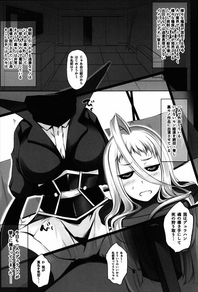 モン娘 エロマンガ・同人誌10003