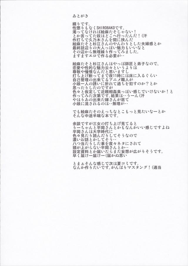 SHIROBAKO エロマンガ・同人誌6014