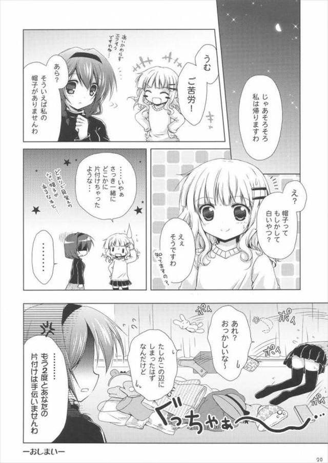 ゆるゆり エロマンガ・同人誌36019