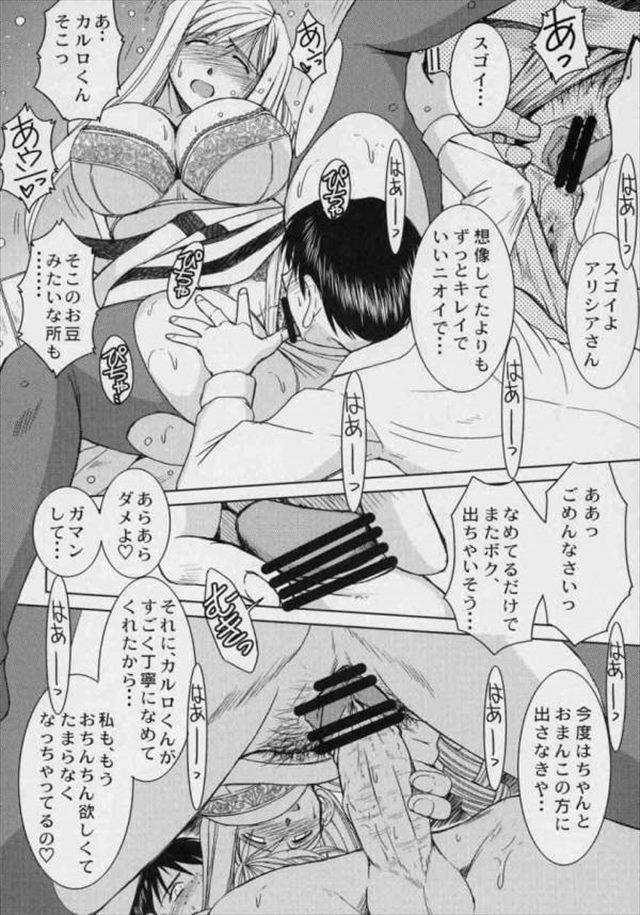aria エロマンガ・同人誌13011