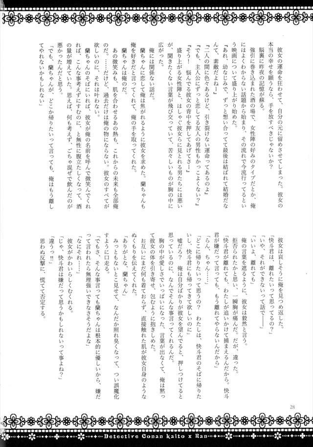 コナン エロマンガ・同人誌13028
