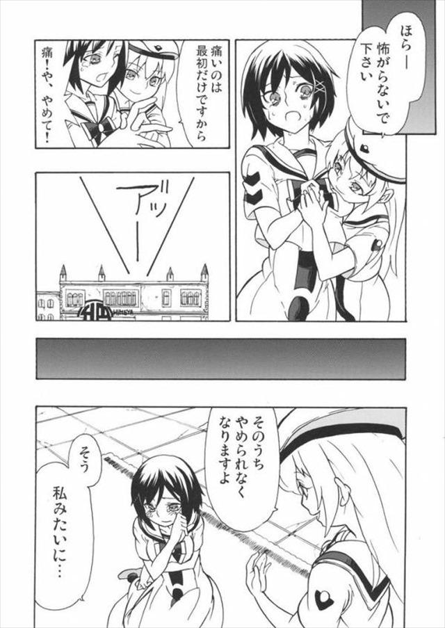 aria エロマンガ・同人誌6057