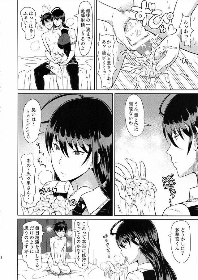 ウィッチクラフトワークス エロマンガ・同人誌5003