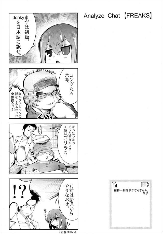 シュタゲ エロマンガ・同人誌4008