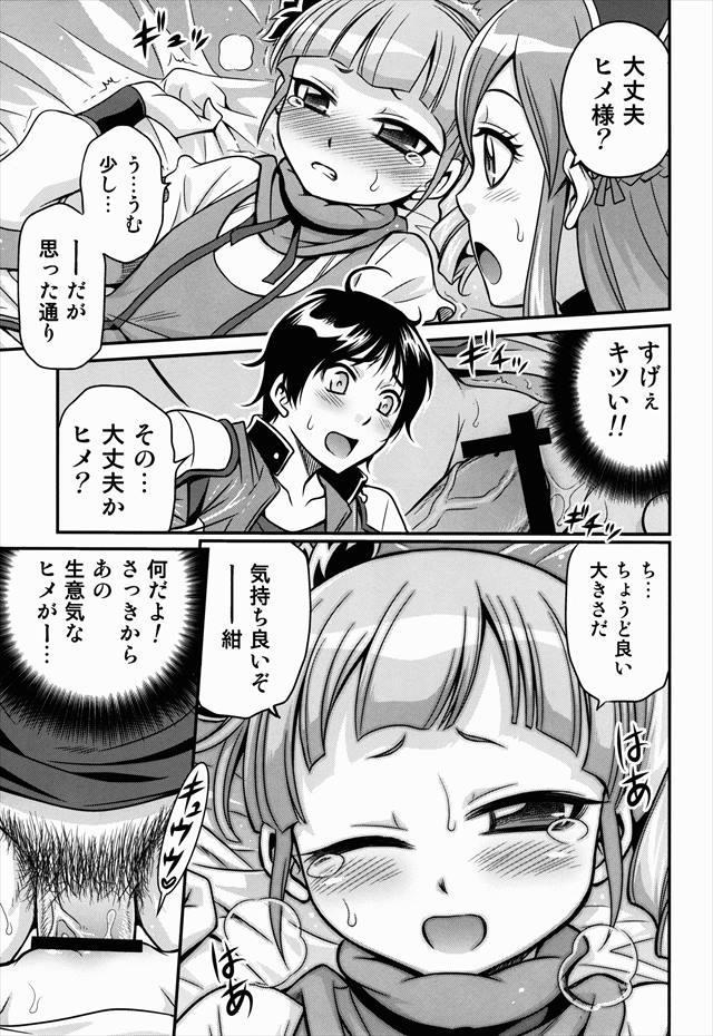 イクシオンサーガDT エロマンガ・同人誌1017