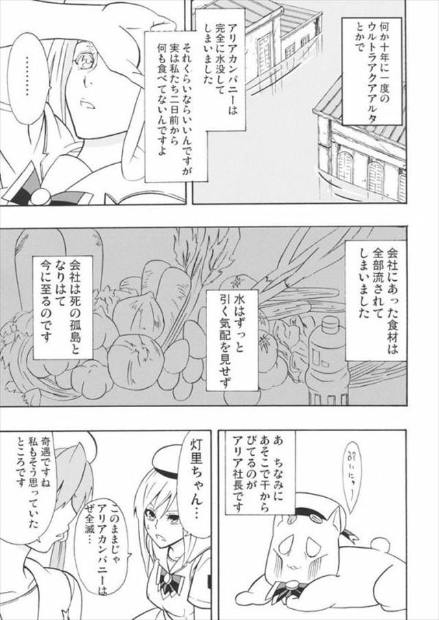aria エロマンガ・同人誌6046
