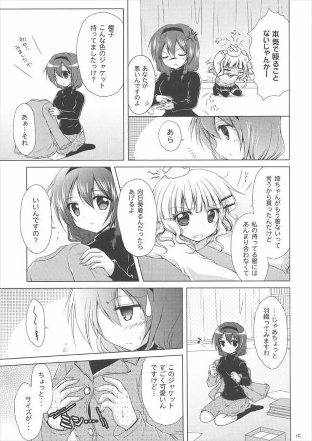 ゆるゆり エロマンガ・同人誌36014