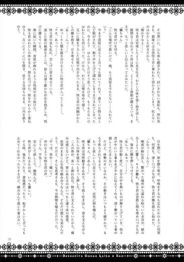 コナン エロマンガ・同人誌13025