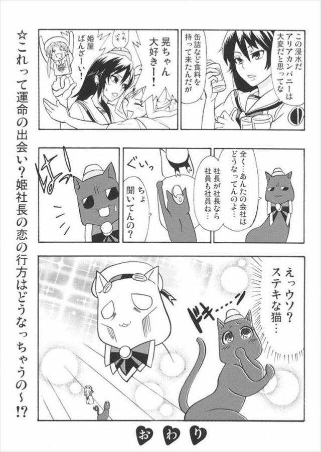 aria エロマンガ・同人誌6052