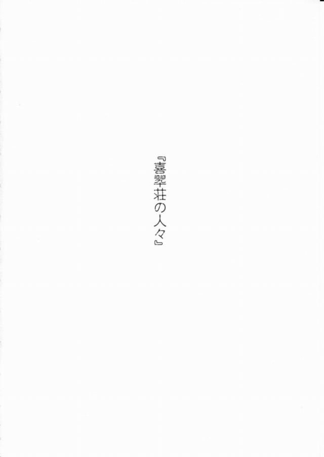 喜翆荘の人々003
