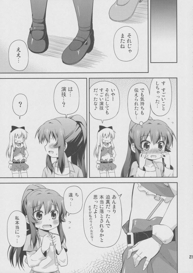 ゆるゆり エロマンガ・同人誌19020