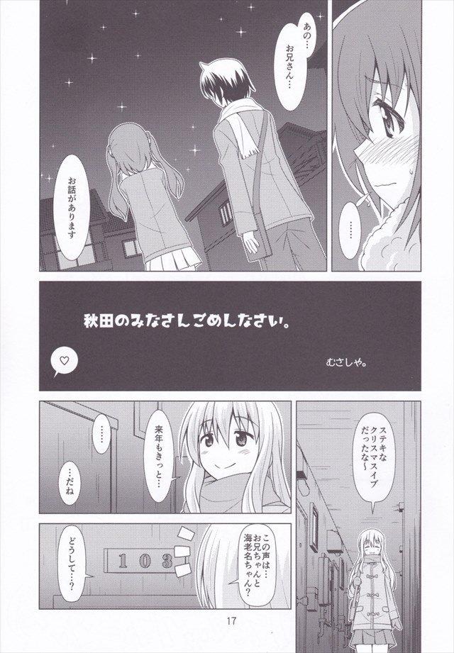 うまるちゃん エロマンガ・同人誌12016