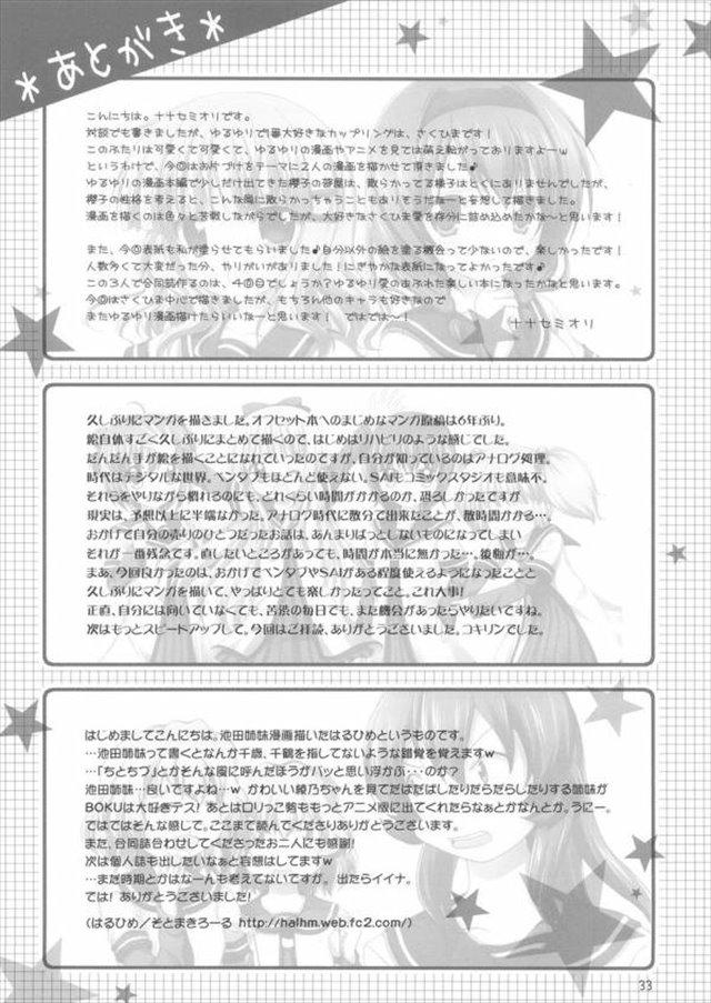 ゆるゆり エロマンガ・同人誌36032