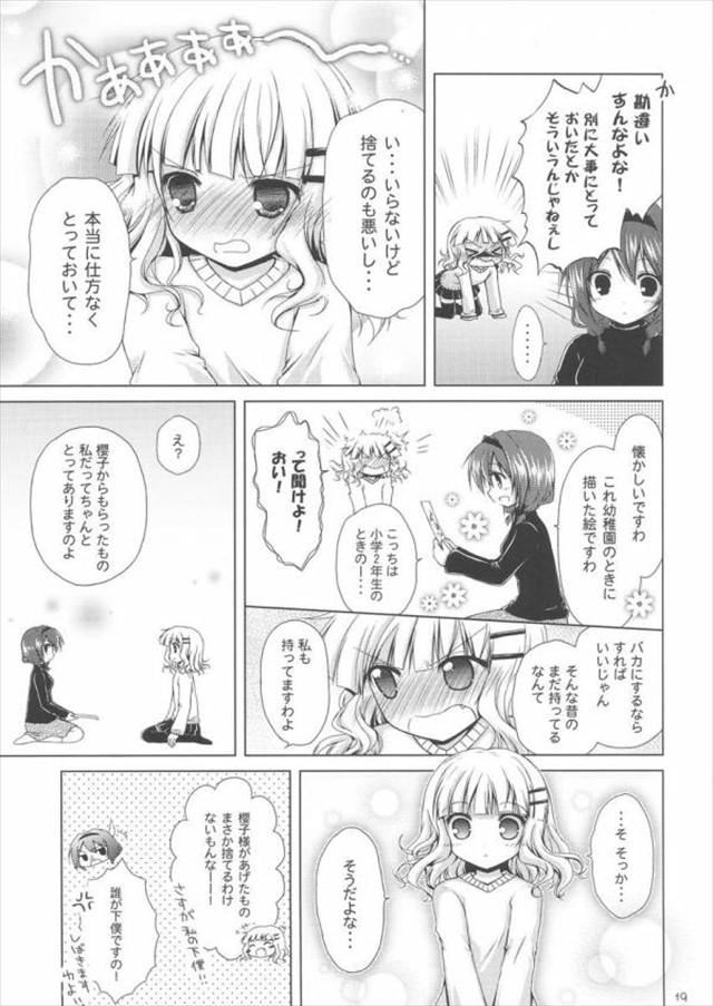 ゆるゆり エロマンガ・同人誌36018
