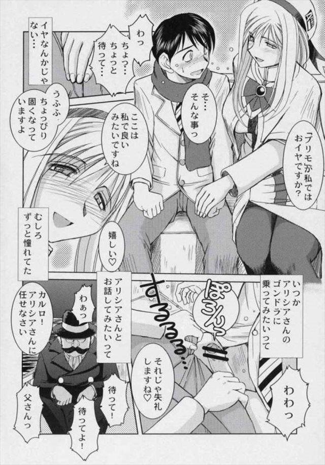 aria エロマンガ・同人誌13005