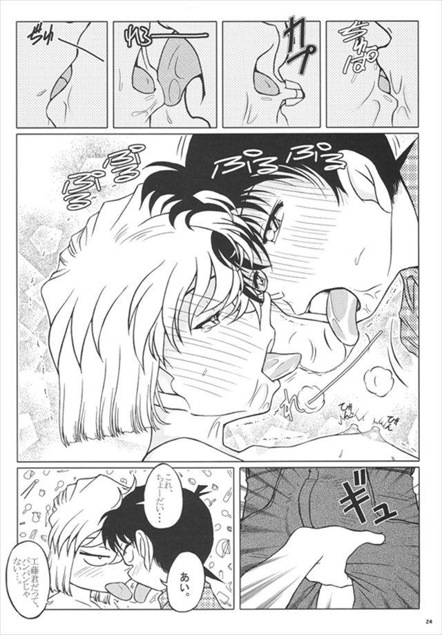 コナン エロマンガ・同人誌12023