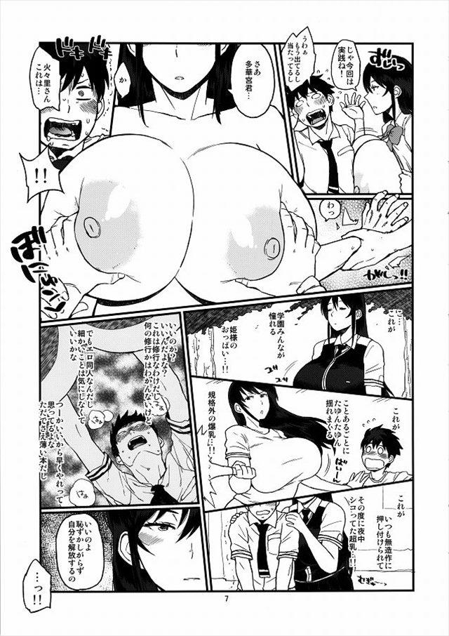 ウィッチクラフトワークス エロマンガ・同人誌8005