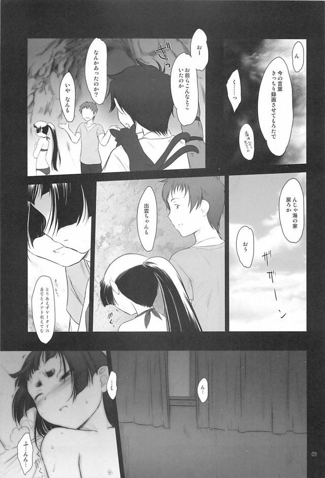 青の祓魔師 エロマンガ・同人誌3006